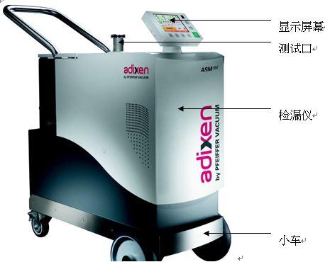 移动型氦质谱检漏仪 ASM 380