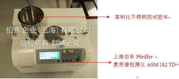 上海伯东Pfeiffer氦质谱检漏仪光无源器件检漏