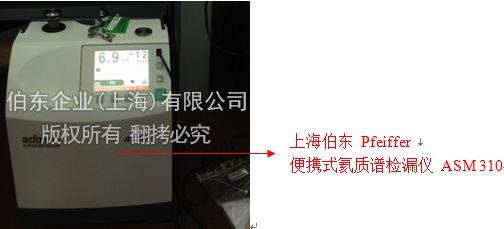 上海伯东普发检漏仪 ASM 310
