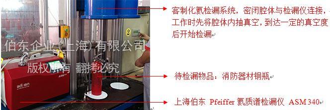 上海伯东 Pfeiffer 氦质谱检漏仪