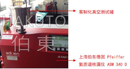 氦质谱检漏仪封装激光芯片检漏