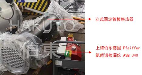 氦质谱检漏仪固定管板换热器检漏