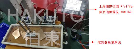 氦质谱检漏仪散热器检漏