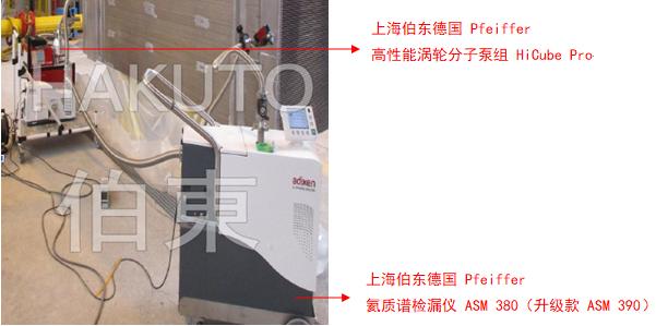 氦质谱检漏仪热交换器检漏
