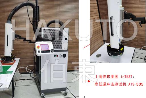 inTEST ATS-535 电源管理芯片高低温冲击测试