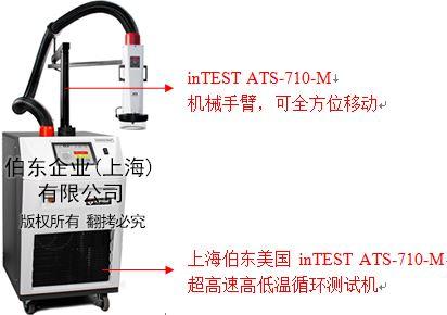 Temptronic thermostream 高低温测试机