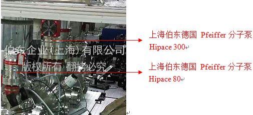 伯东普发分子泵 Hipace 80