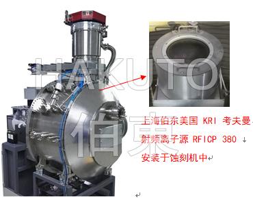 KRI 射頻離子源應用於 12英寸和8英寸金屬蝕刻機中