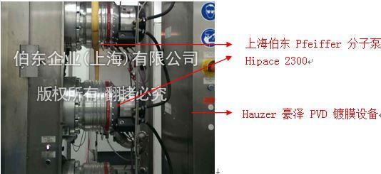 上海伯东普发分子泵 Hipace 2300