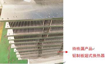 板翅式换热器检漏