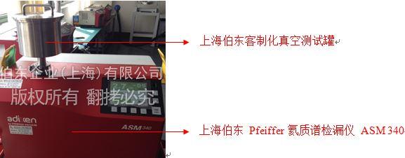 上海伯东普发氦质谱检漏仪